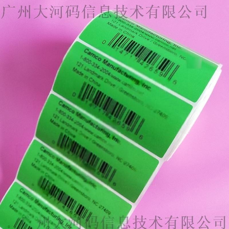 不乾膠條碼製作圖書館服裝條碼定製印刷吊牌貼紙