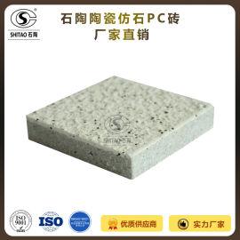 广东陶瓷pc砖,荔枝面仿石砖,芝麻白pc砖