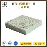 廣東陶瓷pc磚,荔枝面仿石磚,芝麻白pc磚