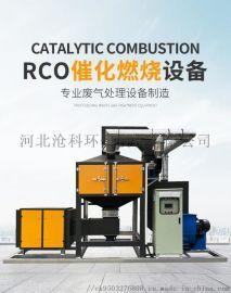 河北沧科环保设备除尘器设备催化燃烧设备空气净化设备