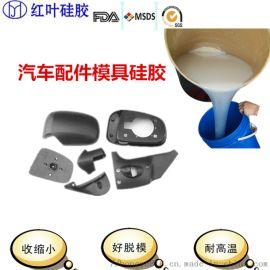 原型翻模硅胶 精密铸造模型硅胶