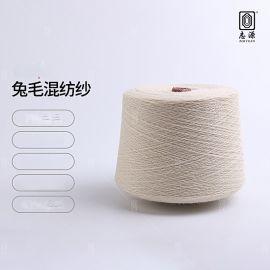 【志源】厂家批发毛感丰富保暖性好7%兔毛混纺纱 16支有色兔毛纱