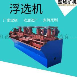 石城厂家定制SF系列浮选机选别金、银、铜、铁、钨等