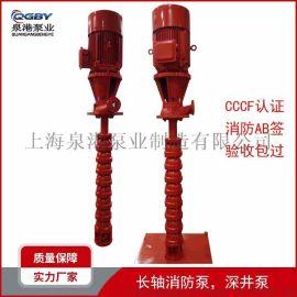 XBD长轴消防泵 深井泵 液下泵 立式轴流消防泵