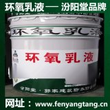环氧乳液、环氧防水防腐砂浆乳液、水性环氧树脂乳液