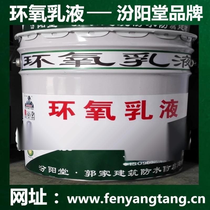 環氧乳液、環氧防水防腐砂漿乳液、水性環氧樹脂乳液
