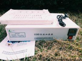 路博自产LB-901A COD恒温加热器