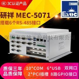 研祥MEC-5071嵌入式无风扇工控机