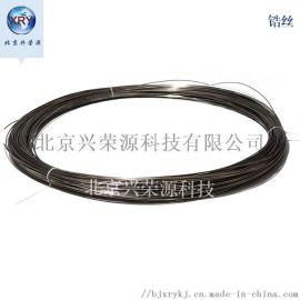 锆丝 熔炼锆丝99.9% 3mm 6mm高纯锆丝