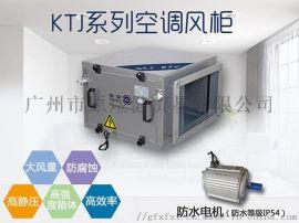 防护等级IP54柜式离心风机 空调风柜 新风风柜