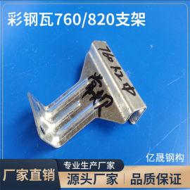 角驰760彩钢板支架厂家价格 亿晟钢构