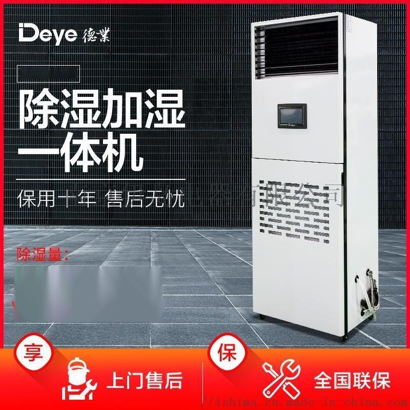 德業工業除溼加溼一體機DY-CJ50