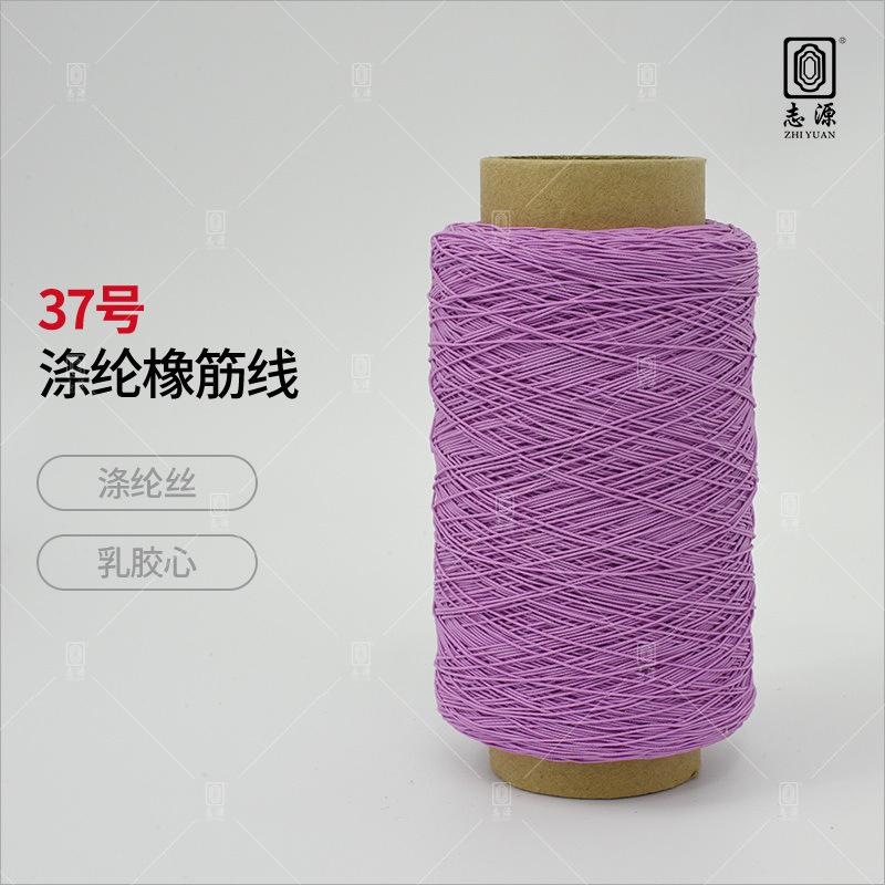 【志源】厂家批发服装辅料织带专用37号有色涤纶橡筋线 橡根线