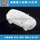 光敏树脂手板打样 上海3D打印 塑料零件3D打印