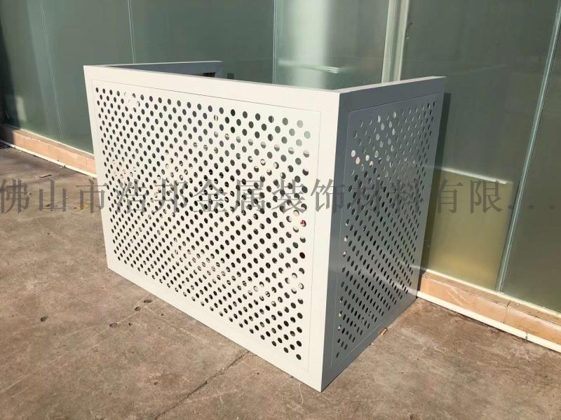 街道改造空調罩鋁單板