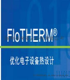 Flotherm 仿真软件