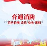 西安二次消防廠房消防維保,西安武漢市消防安裝公司