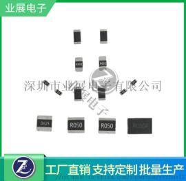 业展2512 3W 0.005R 0.8%合金电阻