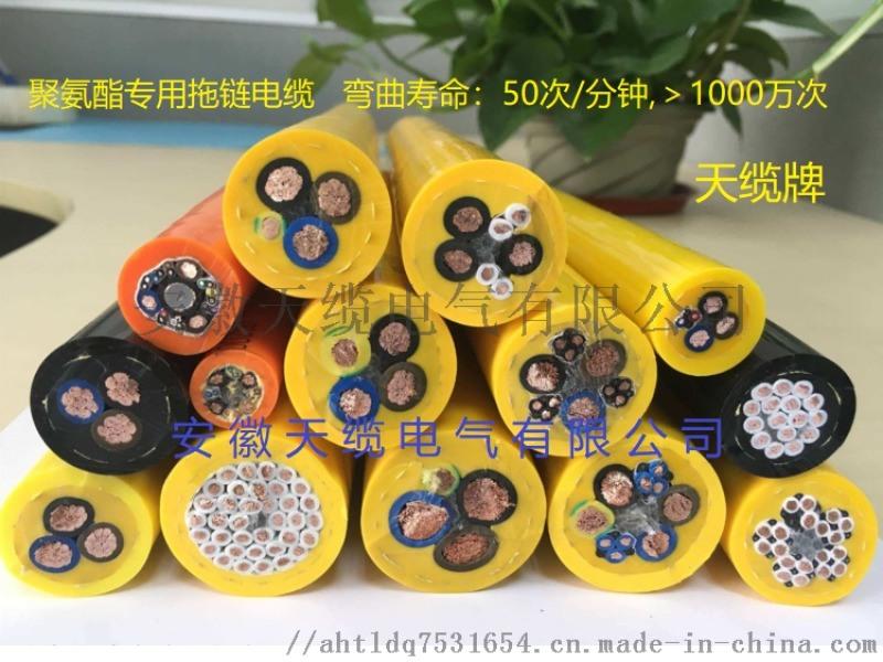 -30℃至-80℃耐寒柔性电缆/**天缆电气