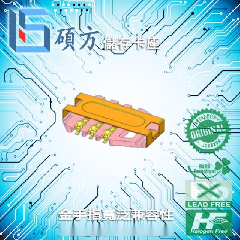 SIM-006碩方精密卡座