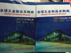2020年廣東廣交會參展商名錄