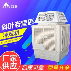 移动式车间冷风机 通风设备工厂降温节能空调空调扇