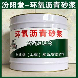 环氧沥青砂浆、良好的防水性能、环氧沥青砂浆
