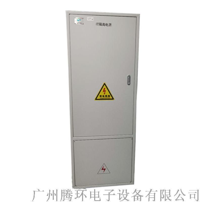 廣州騰環隔離電源櫃精密配電櫃綜合佈線