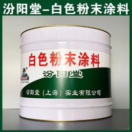生产、白色粉末涂料、厂家、白色粉末涂料