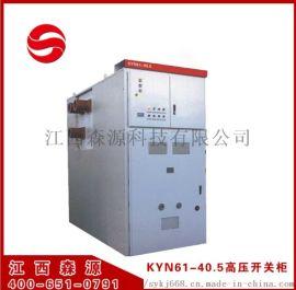 高压开关柜高压配电柜 充气柜生产