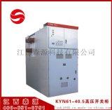 高壓開關櫃高壓配電櫃 充氣櫃生產