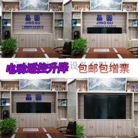 晶固电动遥控电视机升降器 电视柜智能隐藏机芯