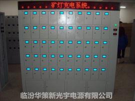 智能矿灯充电架系统设备厂家