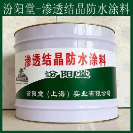渗透结晶防水涂料、良好的防水性、渗透结晶防水涂料