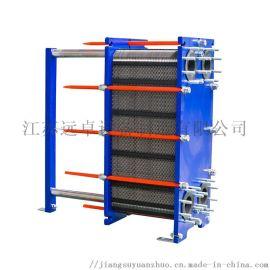 江苏远卓 热电联产 环保节能减排可拆板式换热器