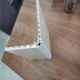 吸音防火铝蜂窝板 减震保温金属铝蜂窝板