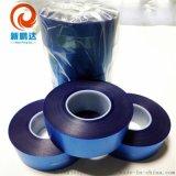 PCB線路板專用藍色保護膜 高粘PVC電鍍藍膜