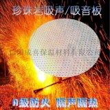 珍珠岩吸聲板 杭州晶閃石600×600×20mm