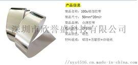 现货供应0.1MM铝箔胶带 单面导电电子产品   铝箔胶带