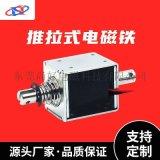 優質電磁鐵廠家框架電磁鐵 超長行程推拉式電磁鐵