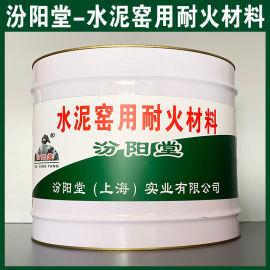 水泥窑用耐火材料、生产销售、水泥窑用耐火材料、涂膜