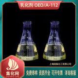 乳化劑 A-112 AEO-12 非離子 乳化劑