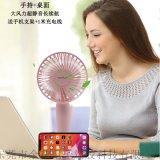 廠家直銷純色簡約迷你風扇手持風扇環保小型風扇