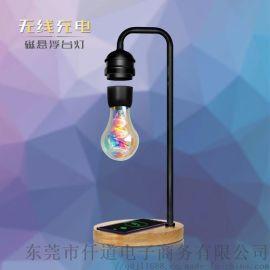 无线充电多功能创意家居摆件磁悬浮灯泡