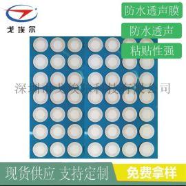 Mic防水膜透气膜透声膜
