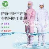 防靜電連體服 GMP工作服 潔淨服 防靜電連體服