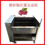 紅薯幹生產專業紅薯去皮機,磨砂輥去皮機