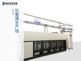 國彪石墨烯剝離 超聲分散石墨烯生產設備 迴圈超聲