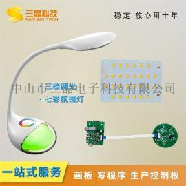 LED触摸滑动调光七彩氛围护眼台灯线路板