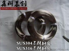 SUS304不锈钢弹簧线弹簧钢丝316不锈钢夹具线